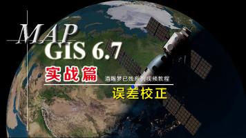 MapGis6.7实战视频教程之-误差校正
