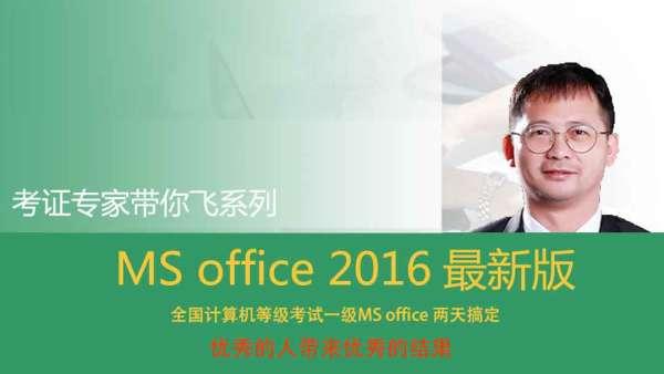 全国计算机等级考试一级MS office 2016之excel提分秘籍