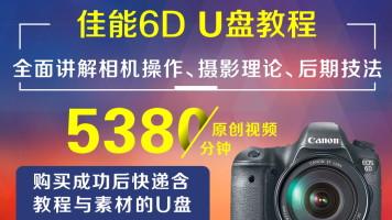 U盘版-佳能6D摄影从入门到精通