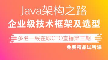 Java架构师企业级技术框架及选型【熵增】