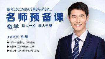 MBA管理类考研数学名师预备课