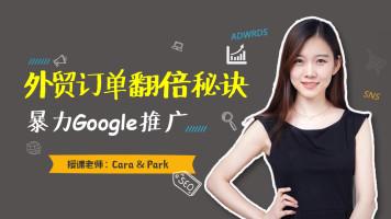 跨境电商/境外外贸订单流量推广Google谷歌SEO竞价Adwords实战