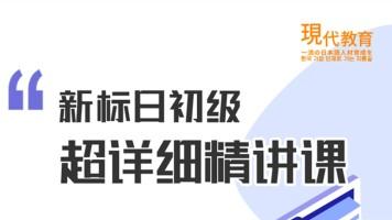 日语零基础:新标准日本语初级课121课时(完整版),超详细!