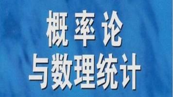 概率论与数理统计(全50讲) 【理工学社】