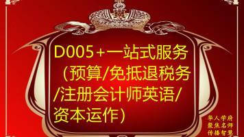 D005+一站式服务(预算/免抵退税务/注册会计师英语/资本运作)