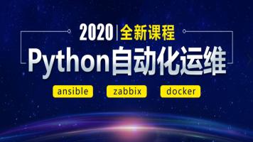 Python搭建CMDB平台/自动化运维/服务器监测/数据大屏/python
