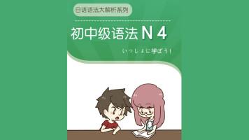 旭文日语网络课堂-N4语法课程