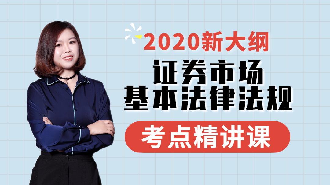 【2020最新】证券从业资格证考试 证券基本法律法规~附题库+资料