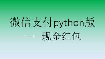 微信支付python版2.0_现金红包