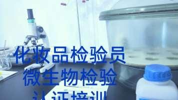 2020广州化妆品检验员培训(微生物检验员资格证)报名
