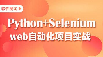 软件测试之Python+Selenium-web自动化项目实战