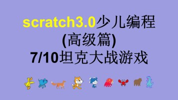 scratch3.0少儿编程(高级篇)7坦克大战