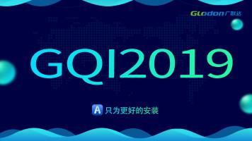全国-安装-安装计量GQI2019