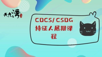 CDCS和CSDG证书展期
