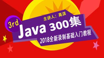 Java全套 新版Java 300集大型基础课程(第三季原版)【尚学堂】