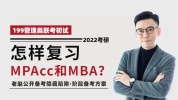 2022考研管理类联考MPAcc/MBA/MPA应该如何准备?