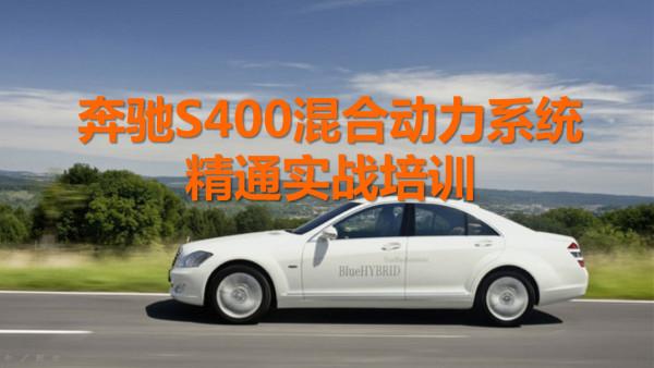 奔驰S400混合动力系统的结构原理与维修案例