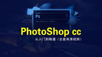 PhotoShopCC  零基础入门到精通视频教程(高清试听录播课程)