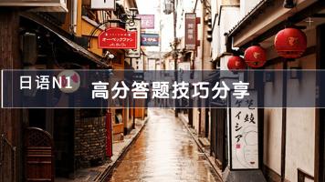 日语N1文法词汇听力高分答题技巧分享