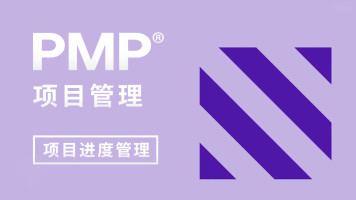 PMP项目管理之项目进度管理【思博盈通】