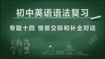 初中英语语法:情景交际