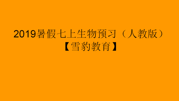 2019暑假七上生物预习(人教版)【雪豹教育】
