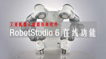 工业机器人-RobotStudio6.0在线功能教程