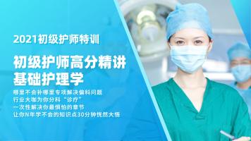 2021年全国初级护师考试基础护理学高分精讲班