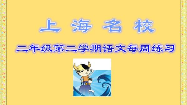 上海名校 二年级第二学期语文每周习题(牛娃汇)