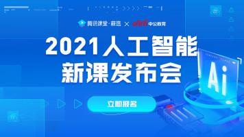 2021人工智能新课发布会
