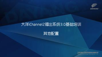 大洋iChannel2播出系统3.0基础培训-其他配置