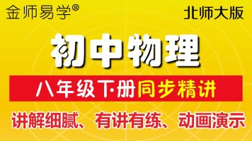 北师大版初中物理八年级下册北京师范大学初二物理同步教学视频