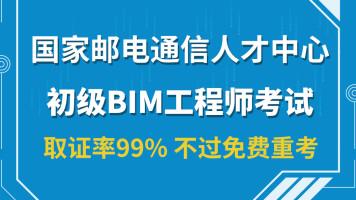 初级BIM工程师考试邮电BIM证书BIM建模师考试培训通关备考指南