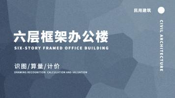 六层框架办公楼(量筋合一)-土建工程造价案例实操