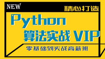 Python算法实战
