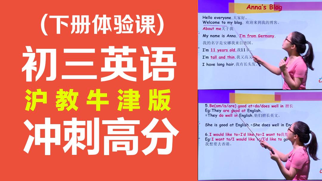 初中英语 初三英语下册牛津版同步体验课