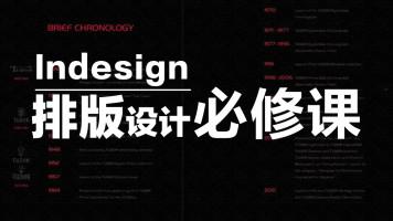 平面设计Indesign排版设计必修课