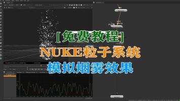如何使用NUKE粒子系统模拟烟雾效果