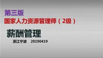 企业人力资源管理师——2级——薪酬管理——宁波——20190413