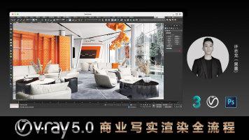 VRay5.0商业写实渲染全流程VR5.0灯光材质高级渲染3dmax教程