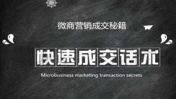 微商引流团队培训微信营销之快速成交话术技巧