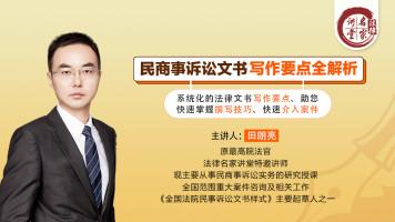 田朗亮:民商事诉讼文书写作要点全解析