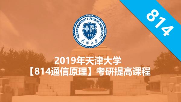 天津大学【814通信原理】考研提高课程