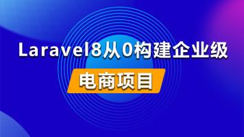 Laravel8从0构建企业级电商项目