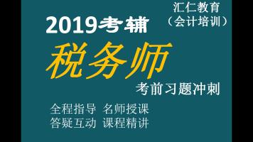 2019税务师考前习题冲刺