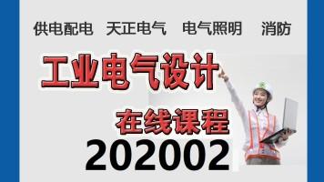 工业建筑电气设计实操课程培训零基础入门【DX版】