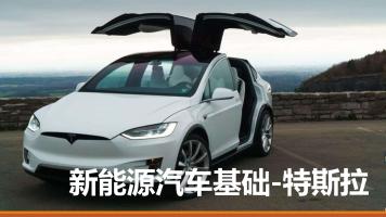 新能源汽车基础-特斯拉