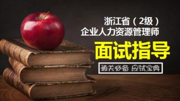 浙江省企业人力资源管理师2级面试指导