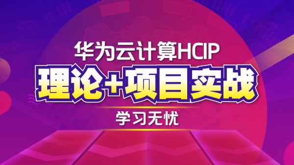 【誉天】华为认证云计算HCIP中级工程师