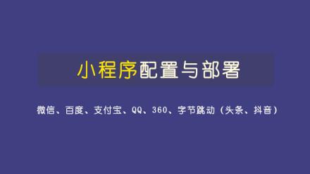 【微信、百度、QQ、支付宝、字节跳动、360】通用小程序开发